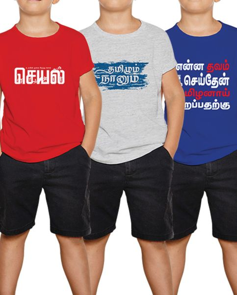 Kids Combo Pack of 3 kids Round Neck Cotton Tamil Tshirt